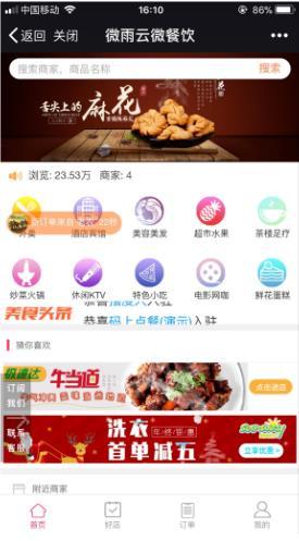 码上点餐外卖餐饮系统8.0.2商业全开源稳定版本,微信二维码点餐管理系统,智慧餐饮外卖订餐系统
