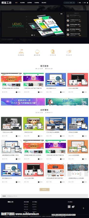 dedecms织梦视频素材源码_图片设计源码,资源收费下载站源码(WAP带手机端)