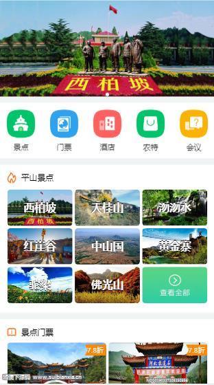 智慧旅游景区电子门票1.0.0版本模块
