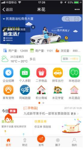 米花同城社区 7.0.7版本模块+同城商家优惠券1.0.6版本+米花社区分销1.0.4版本模块