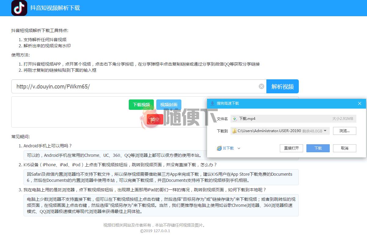 PHP开发最新版无水印解析抖音视频和封面网页版源码