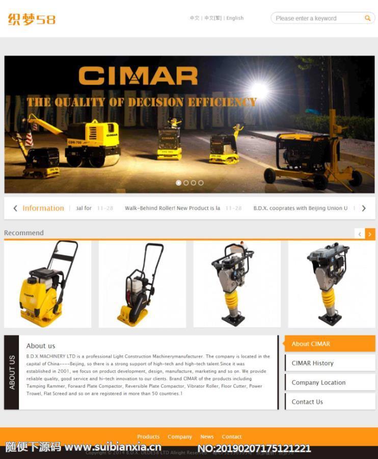 织梦dedecms橙色机械产品外贸类网站模板