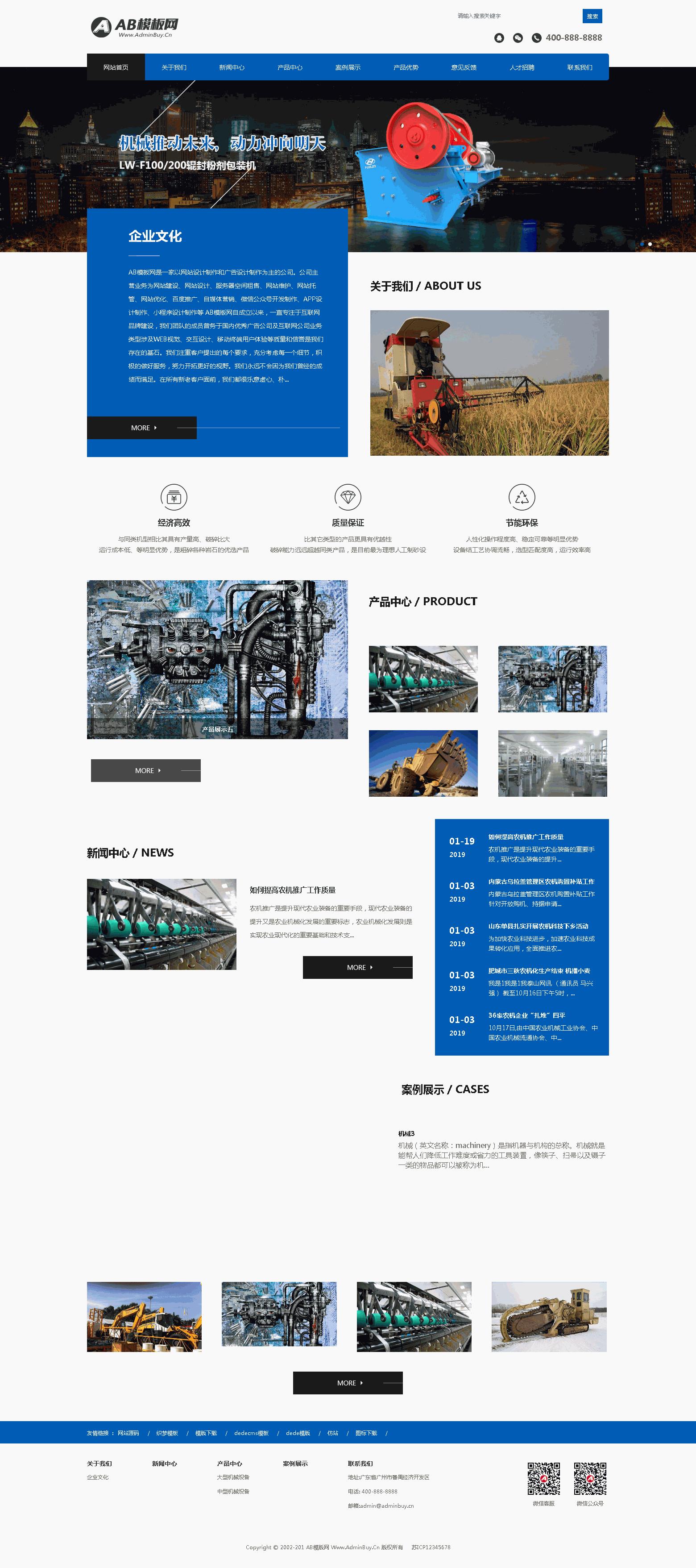 织梦dedecms自响应式农业机械设备公司网站模板,PC+WAP手机端利于SEO优化