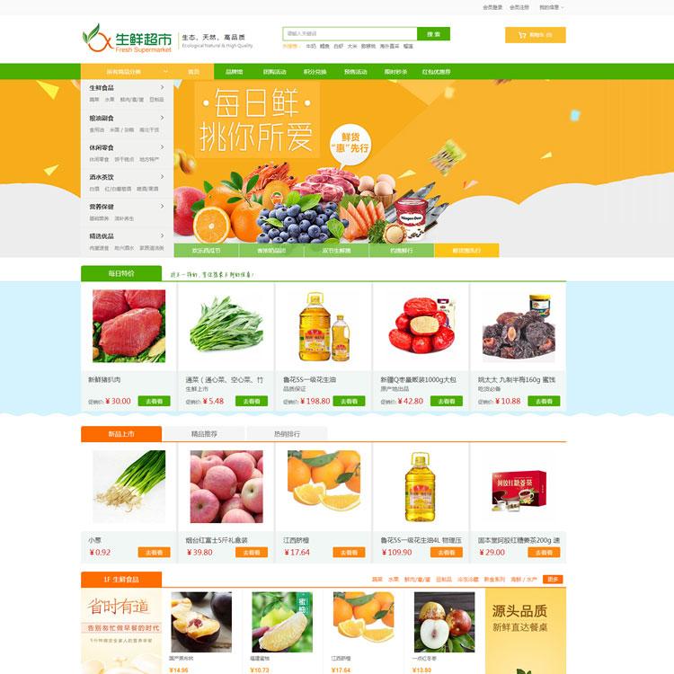 ECshop3.6开发农产品水果生鲜超市商城整站源码,带微分销商城,限时秒杀功能