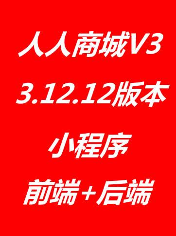 人人商城V3.12.12全开源解密版本小程序前端+后端