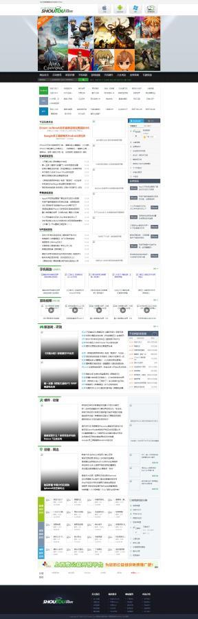 dede织梦内核仿17173旗下手游平台门户网站整站源代码