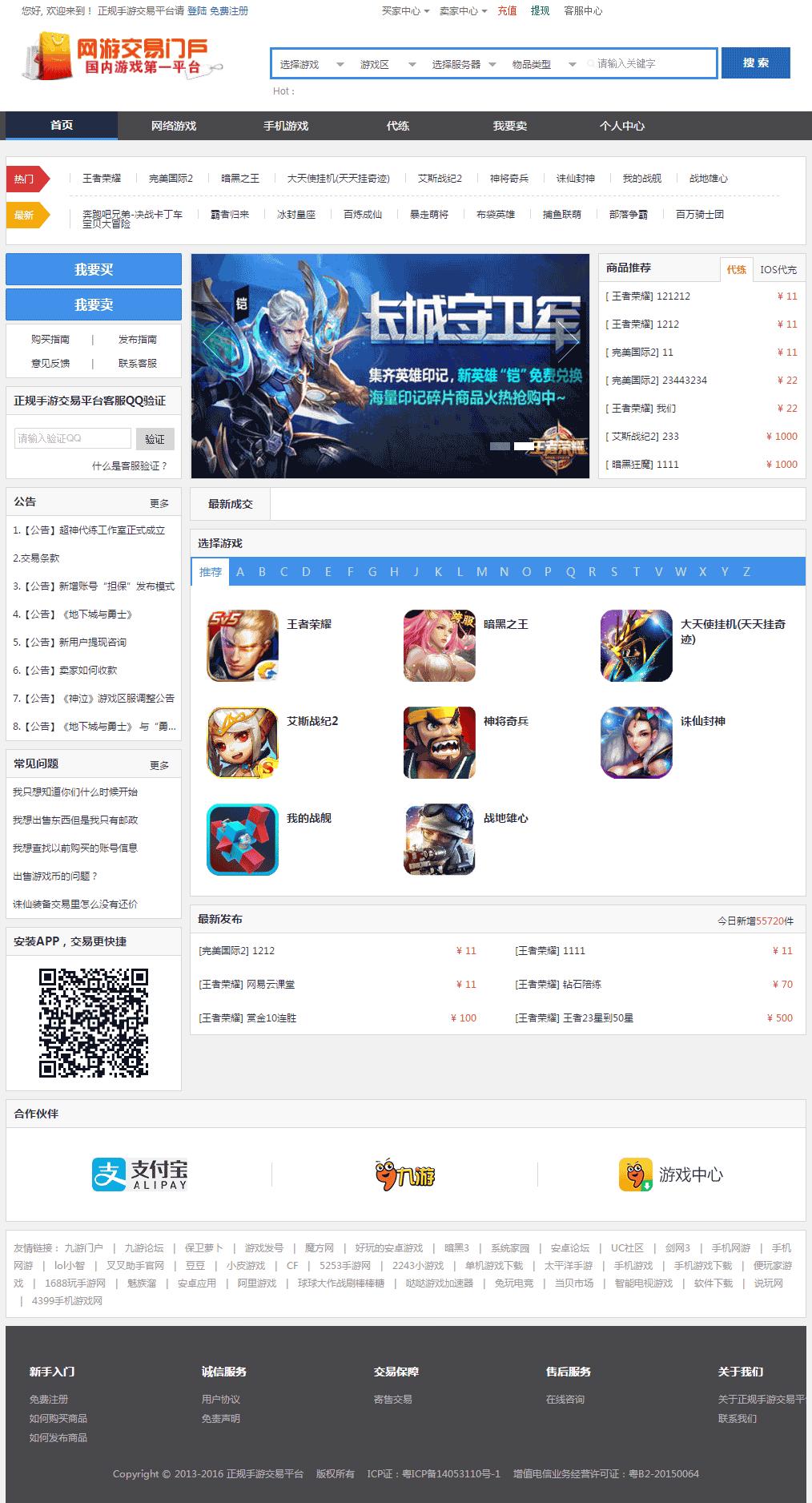 ASP游戏网站源码,ASP手游交易平台网站源码