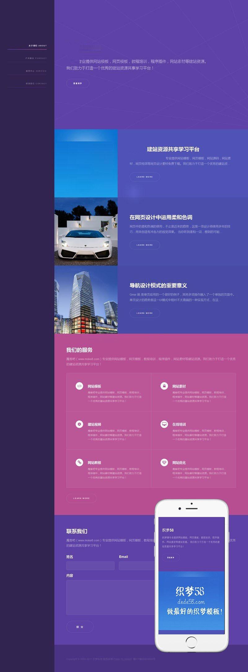 dedecms织梦优雅炫彩侧边响应式企业展示通用PC端+WAP手机端(自适应)