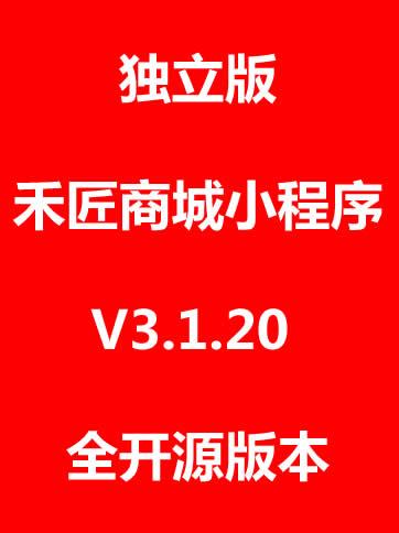 禾匠小程序商城独立版小程序V3.1.20 全开源版本