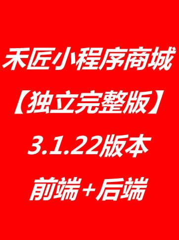 禾匠小程序商城【独立版】3.1.22完整版前端+后端
