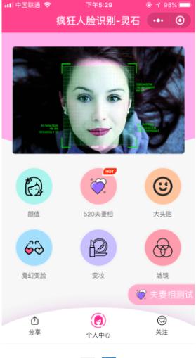 疯狂人脸识别 1.4.6版本小程序前端+后端