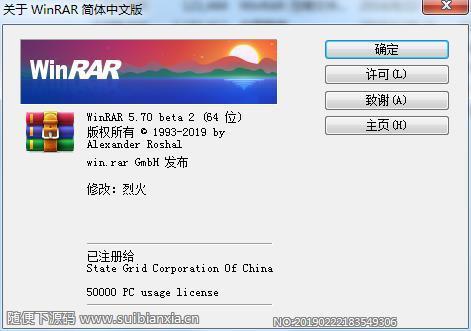 5.70 beta 2 x64 简体中文烈火汉化版