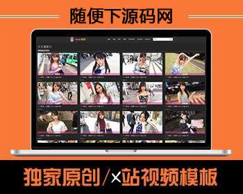 手机自适应黑色视频模板苹果CMS V10X站源码精仿AVHD101,带试看,付费,宽屏界面