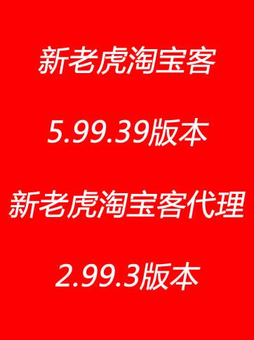新老虎淘宝客5.99.39版本模块+新老虎淘宝客代理系统2.99.3版本模块,附带素材
