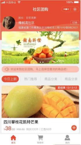 柚子社区团购 1.2.5版本小程序前端+后端,附带数据库结构对比源