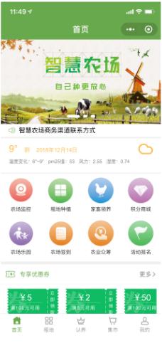 智慧农场1.8.4开源版本小程序前端+后端+农场活动报名1.0.4版本+农业众筹投资1.1.0版本