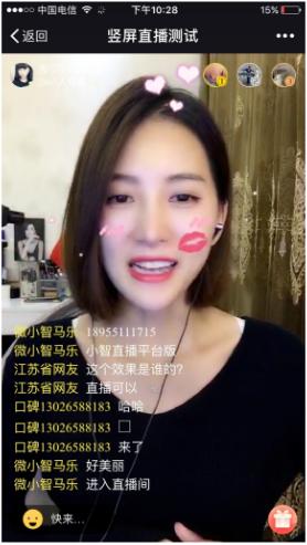 小智-微直播超级平台2.8.2原版版本