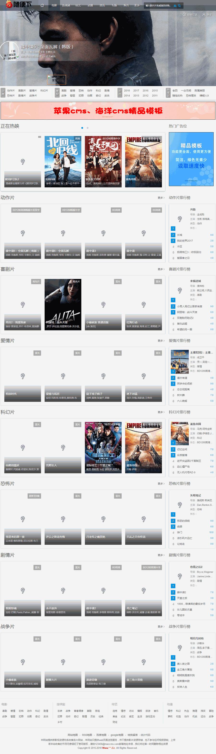 苹果CMS10运营级别电影影视网站源码,带手机端会员系统,无广告视频解析,附带火车头采集规则