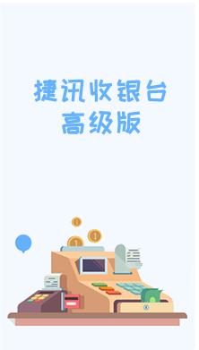 捷讯高级收银台 4.3.0版本模块