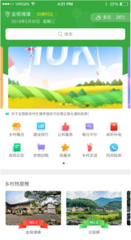 智慧乡村社区 6.3.4开源版本模块