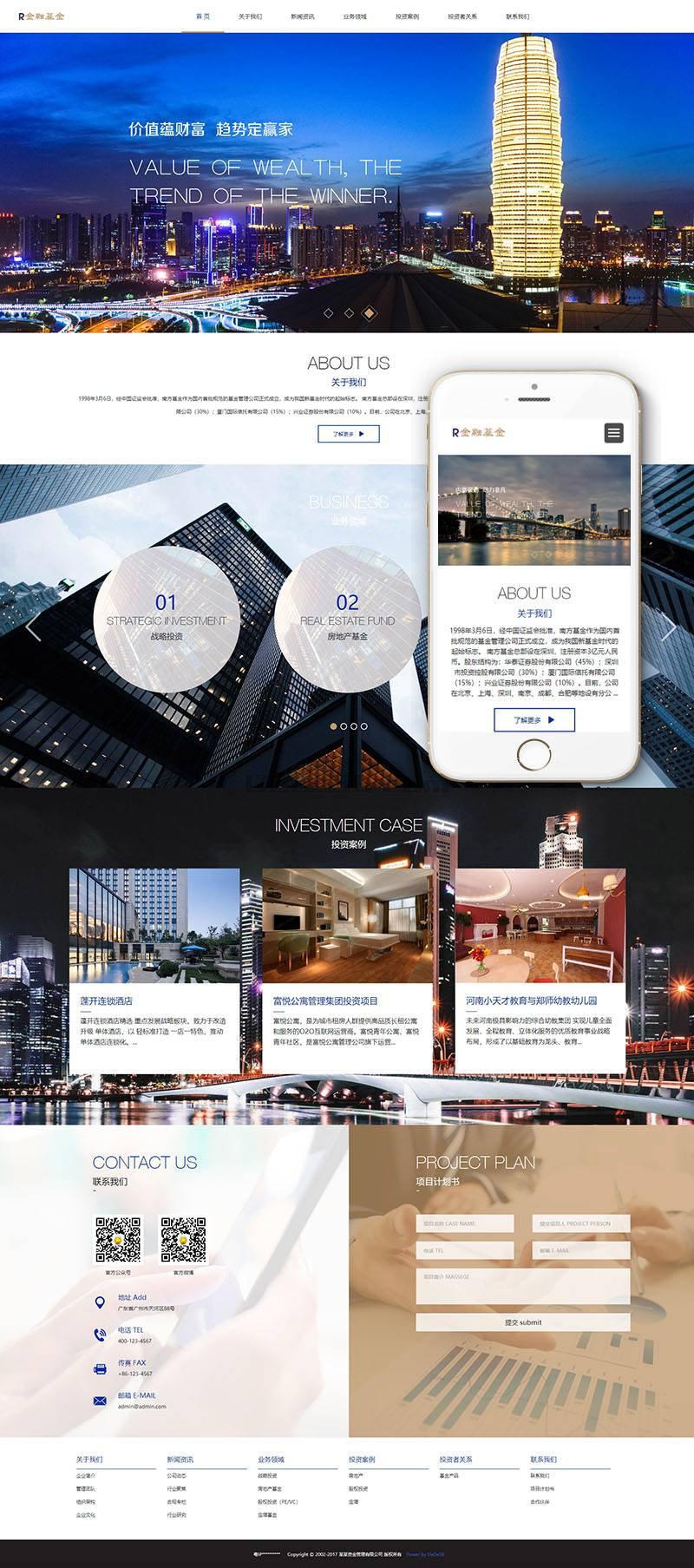 织梦dedecms自响应式金融基金服务类织梦模板(自适应手机端)+利于SEO优化