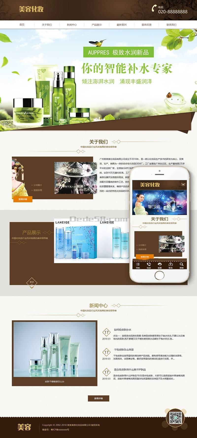 织梦dedecms自响应式化妆美容香水类网站织梦模板(自适应手机端)+PC+wap+利于SEO优化