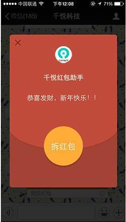 千悦红包助手 1.0.4版本模块