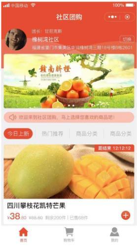 柚子社区团购1.3.12版本小程序前端+后端,附带安装对接教程