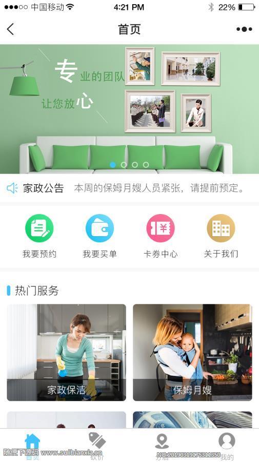 柚子家政 6.1.6版本小程序前后端,分销V1.0.2版本插件,附带素材