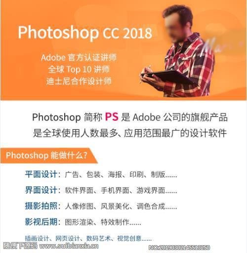 价值99元的PhotoshopCC2018大师课视频教程