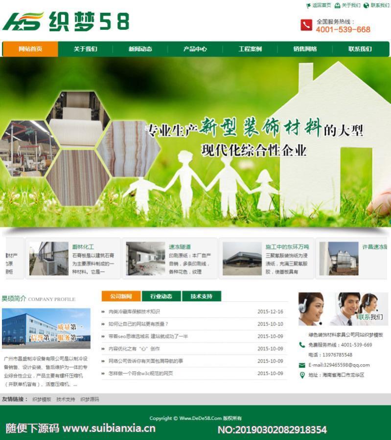 织梦dedecms绿色环保装饰材料模板,装修公司模板,涂料公司网站模板