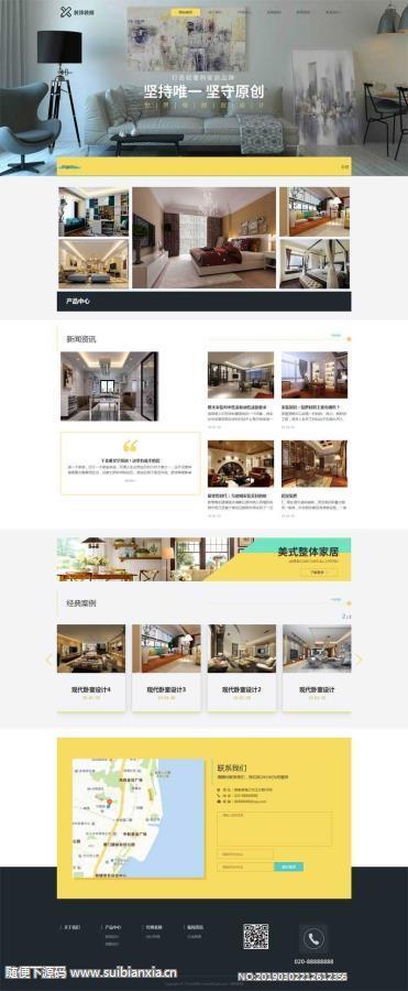 织梦dedecms自适应手机移动端大气响应式室内装饰装修设计公司网站模板,家装设计,别墅设计公司网站源码