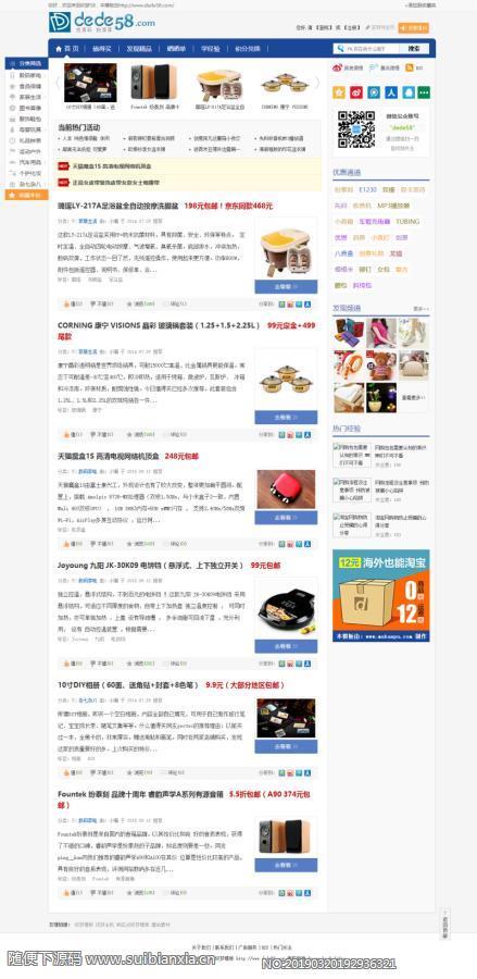 织梦dedecms精仿大气蓝色风格淘宝客资讯类网站模板