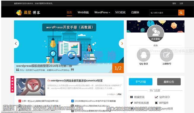 WordPress清爽大气型博客主题