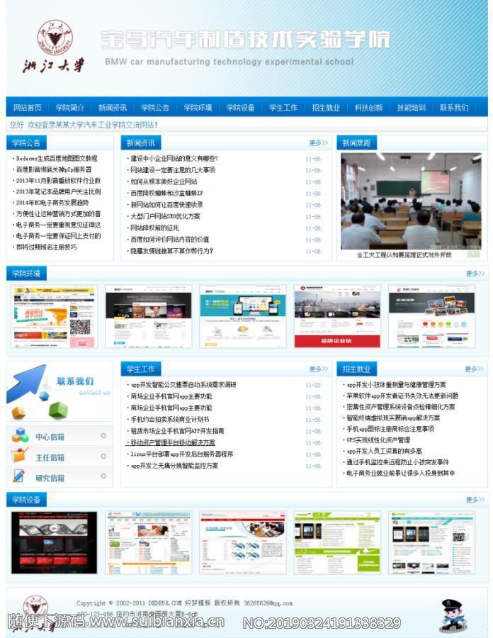 织梦dedecms大气蓝色大学学校学院教育培训机构网站模板