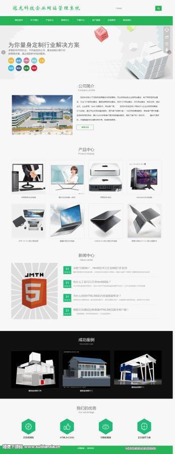 ASP开发冠龙科技企业网站管理系统V3.0版本