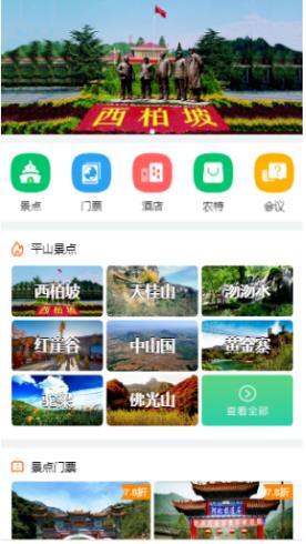 智慧旅游景区电子门票1.0.2版本模块