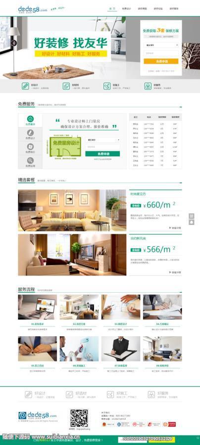 织梦dedecms简洁大气家居设计装修装饰服务公司网站模板