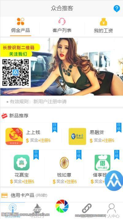 【炫】金融分发系统网贷超市三级分销开源源码,已解密,支持app打包+微信+手机wap