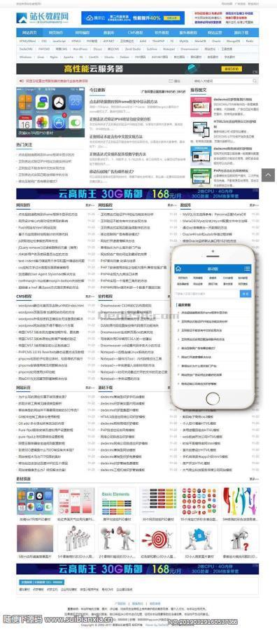 dedecms织梦开发资源教程下载网类织梦模板(带手机端)+PC+移动端+利于SEO优化