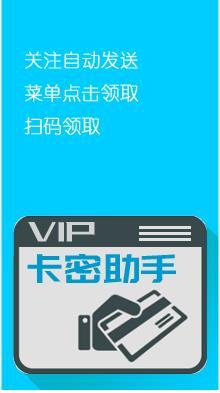 VIP卡密助手 1.0.5版本模块,支持多组卡密发送