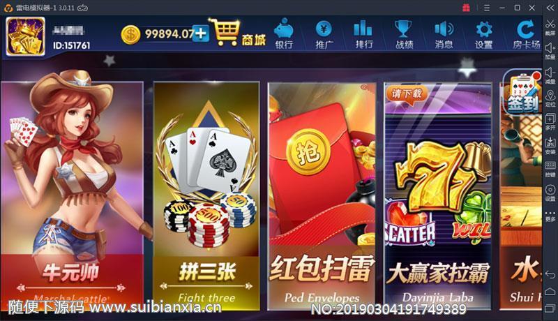 颂游QP26款金币游戏+12款房卡游戏(含3D捕鱼+牛元帅等),支持俱乐部功能,运营全套
