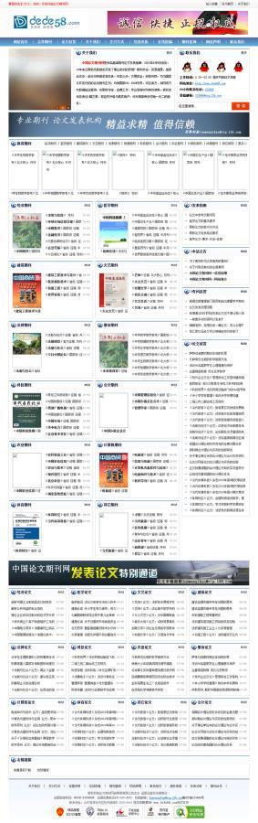 dedecms织梦蓝色论文期刊文章资讯类带在线投稿功能整站模板