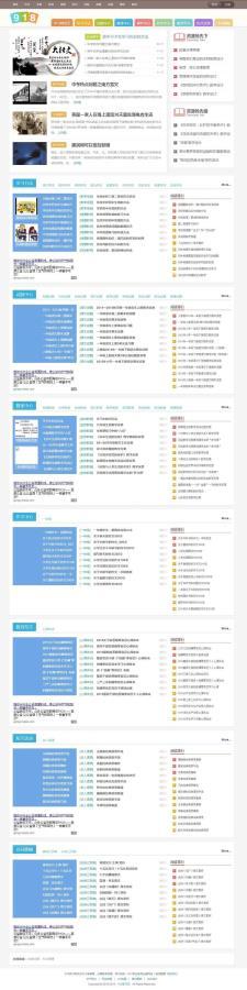 帝国CMS开发918学习网整站源码,免费在线自学网站,文章作文网站源码,专注分享小初高教育资源网站整站源码