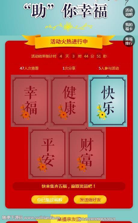 集福大赛 2.1.2 公众号H5版本模块