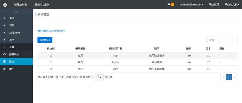 Thinkphp开发网络授权验证系统源码,可授权验证APP软件,带支付接口、卡密管理、应用管理、用户管理等功能