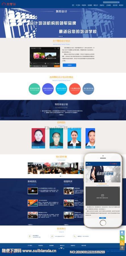 dedecms织梦自适应蓝色响应式会计培训机构学校网站织梦模板