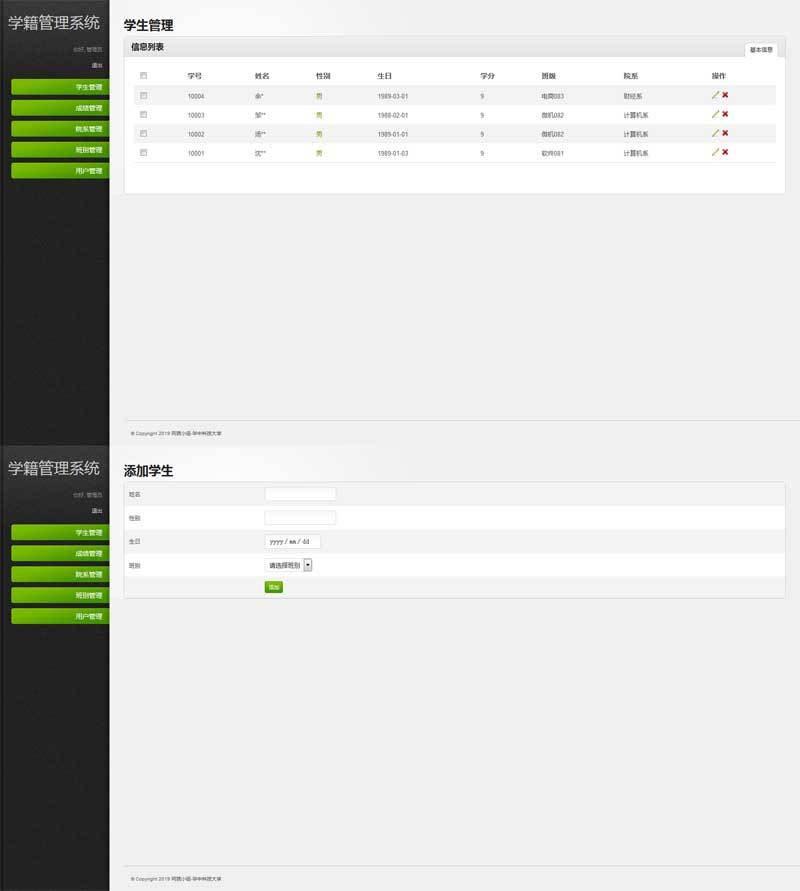 Thinkphp开发学籍管理系统源码,教学管理系统可二开
