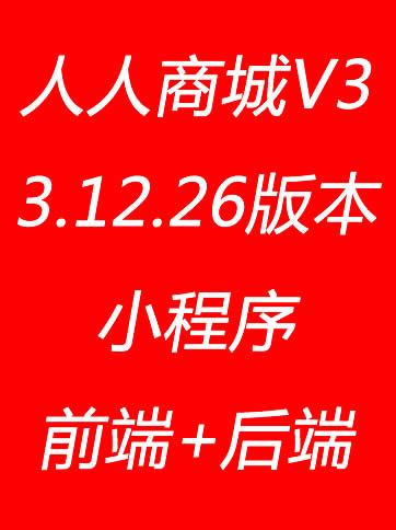 人人商城V3 3.12.26带最新整点秒杀应用和整点秒杀小程序,支持团队分红,人人商城小程序前端+后端