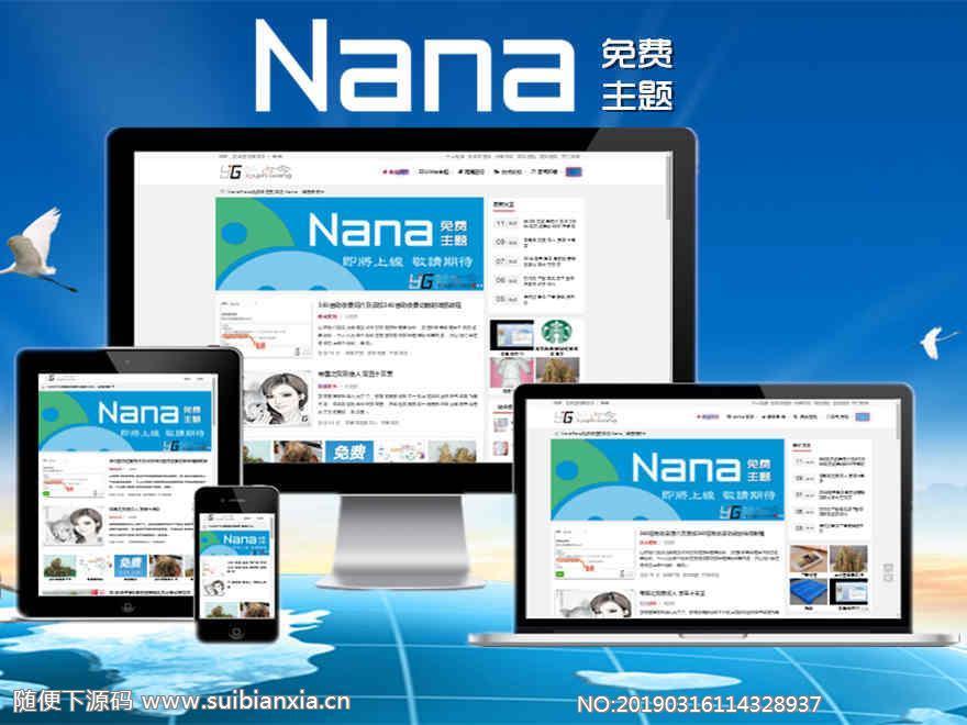 免费汉化的Nana WordPress清新BLOG_CMS响应式WP主题,多种布局